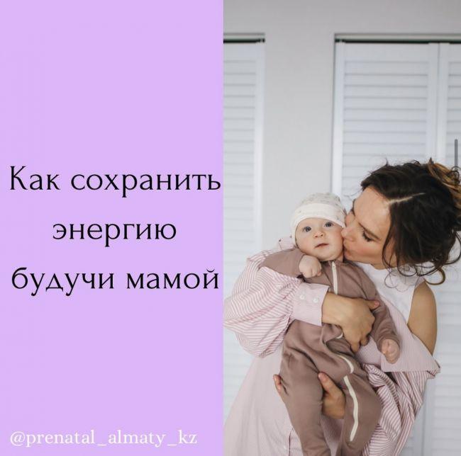 Как сохранить энергию будучи мамой!